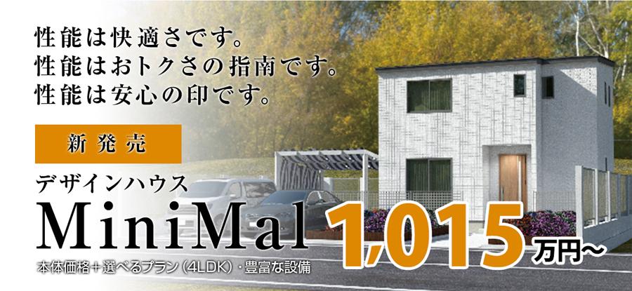 MiniMal新登場!!