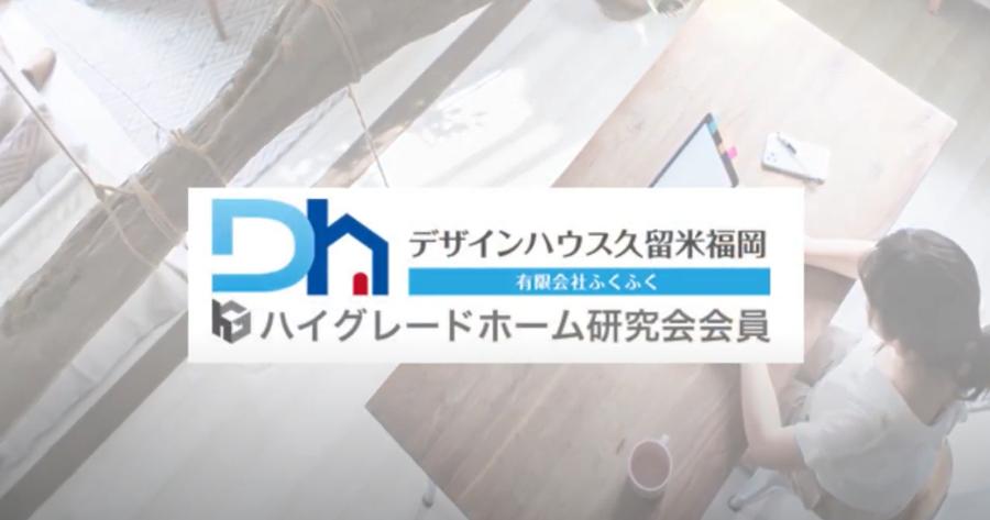 動画up(4/22) 「久留米 ローコスト住宅 平屋」